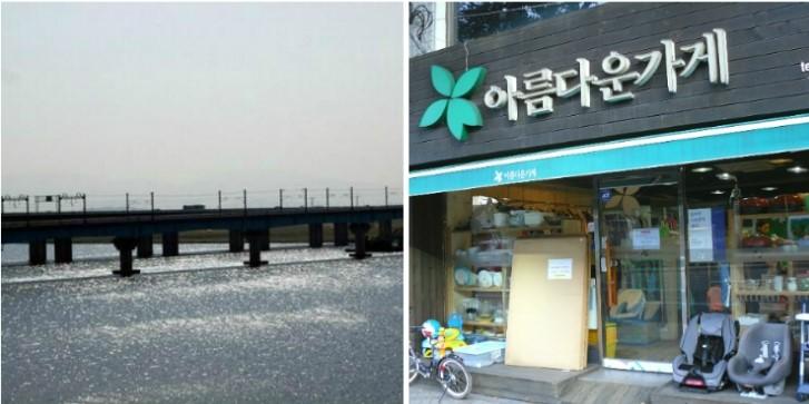 아름다운가게_부산_구포점