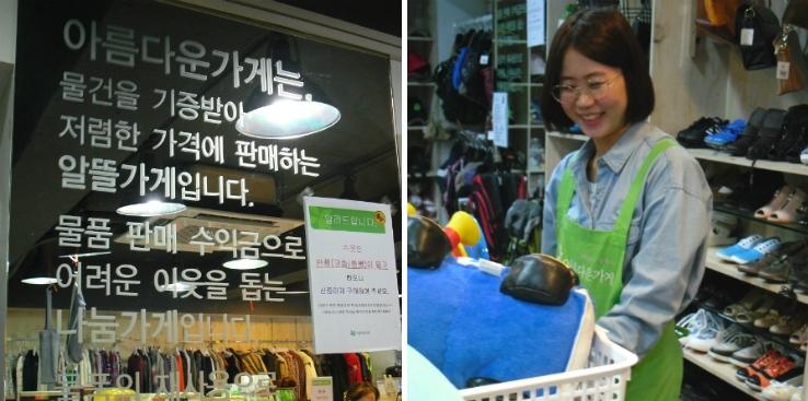 아름다운가게_부산_구포점_00000